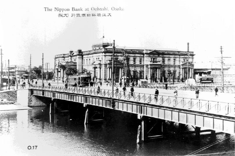 大江橋畔日本銀行(大阪) 大正後半