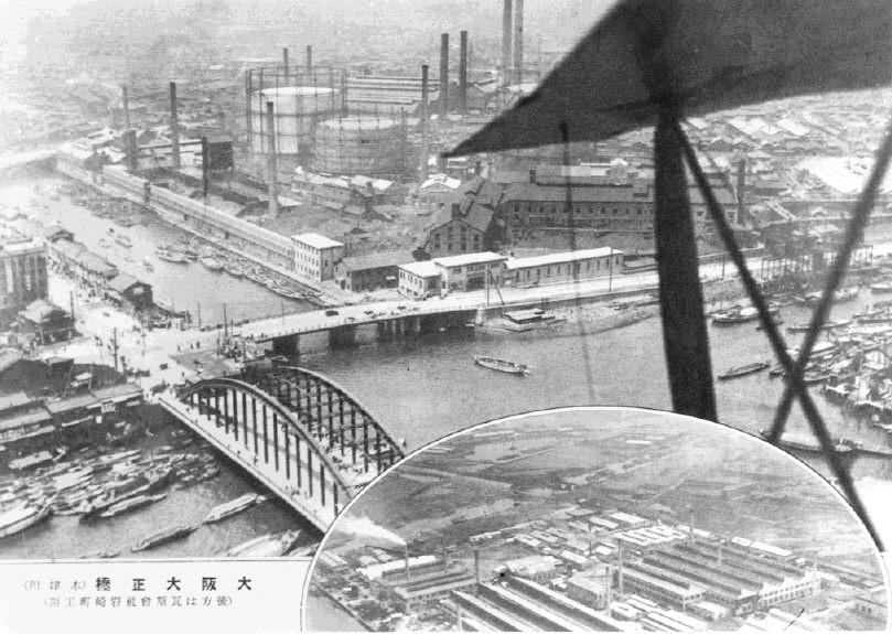 大阪大正橋(木津川)(後方は瓦斯会社岩崎町工場)
